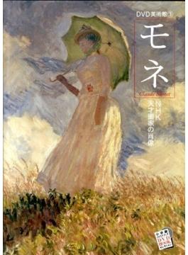 モネ NHK天才画家の肖像
