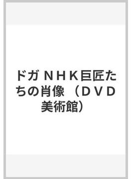 ドガ NHK巨匠たちの肖像