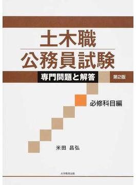 土木職公務員試験専門問題と解答 第2版 必修科目編