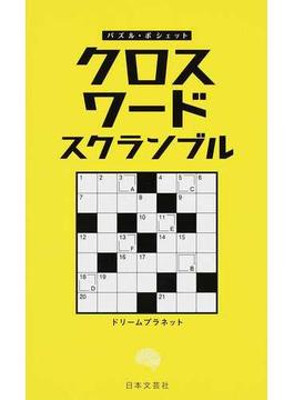 クロスワードスクランブル