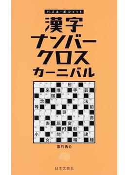 漢字ナンバークロスカーニバル