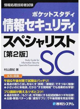 ポケットスタディ情報セキュリティスペシャリスト 情報処理技術者試験 第2版