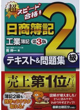 超スピード合格!日商簿記2級工業簿記テキスト&問題集 第3版