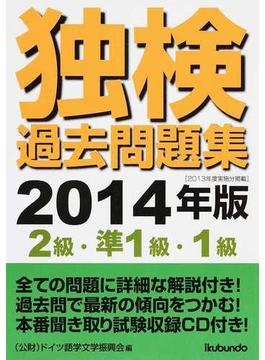 独検過去問題集2級・準1級・1級 2013年度実施分掲載 2014年版