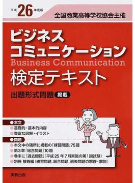 ビジネスコミュニケーション検定テキスト 全国商業高等学校協会主催 平成26年度版
