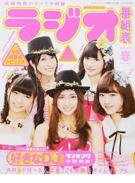 ラジオ番組表 2014春(三才ムック)