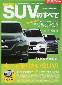 国産&輸入SUVのすべて 2014−2015年 ヴェゼル、ハスラー、新型X5…話題のSUV&クロスオーバー49台が勢ぞろい!