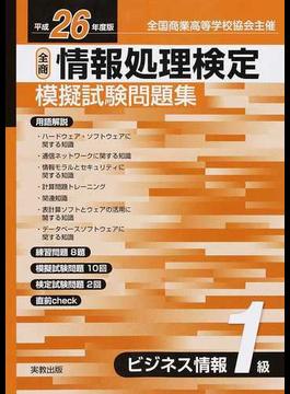 情報処理検定模擬試験問題集ビジネス情報1級 全国商業高等学校協会主催 平成26年度版