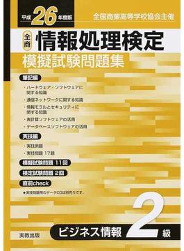 情報処理検定模擬試験問題集ビジネス情報2級 全国商業高等学校協会主催 平成26年度版