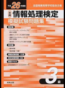 情報処理検定模擬試験問題集3級 全国商業高等学校協会主催 平成26年度版