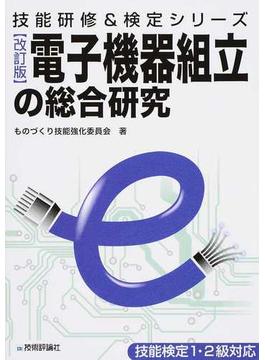 電子機器組立の総合研究 改訂版