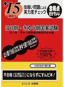 はり師・きゅう師国家試験 '15に役立つ 虫喰い問題による実力度チェック 2015