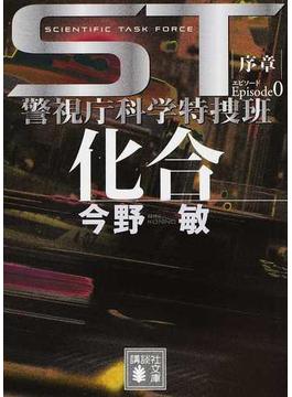 ST化合エピソード0 序章(講談社文庫)