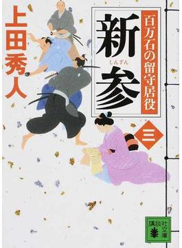 新参(講談社文庫)