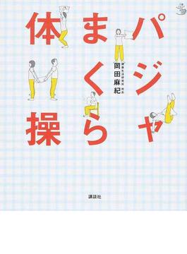 パジャまくら体操(介護ライブラリー)