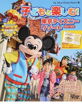 子どもと楽しむ!東京ディズニーリゾート 2014−2015(My Tokyo Disney Resort)
