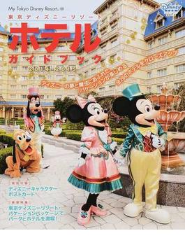 東京ディズニーリゾートホテルガイドブック 2014−2015(My Tokyo Disney Resort)
