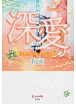 深愛 美桜と蓮の物語 Forever Love 2(ピンキー文庫)