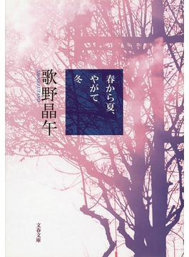 春から夏、やがて冬(文春文庫)