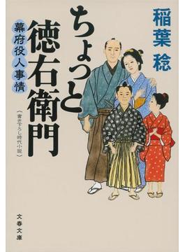 ちょっと徳右衛門 書き下ろし時代小説(文春文庫)