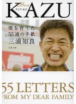 Dear KAZU 僕を育てた55通の手紙(文春文庫)
