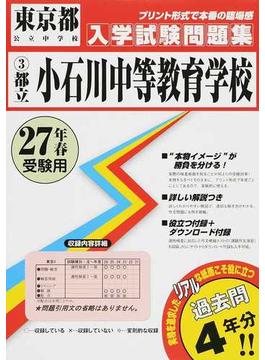 都立小石川中等教育学校 27年春受験用