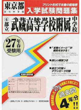 都立武蔵高等学校附属中学校 27年春受験用