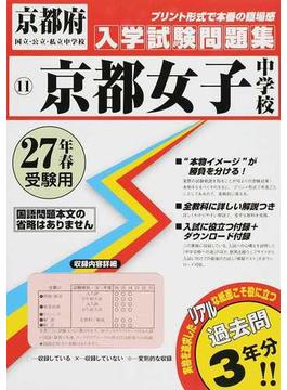 京都女子中学校 27年春受験用