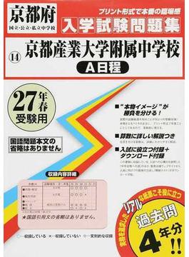 京都産業大学附属中学校〈A日程〉 27年春受験用