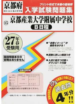 京都産業大学附属中学校〈B日程〉 27年春受験用
