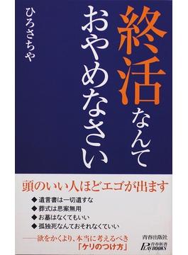 終活なんておやめなさい(青春新書PLAY BOOKS)