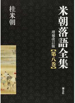 米朝落語全集 増補改訂版 第8巻 資料・索引等