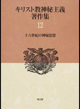 キリスト教神秘主義著作集 12 十六世紀の神秘思想