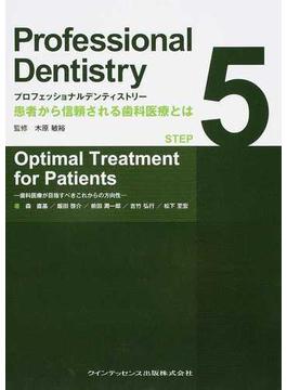 プロフェッショナルデンティストリー 患者から信頼される歯科医療とは STEP5 Optimal Treatment for Patients