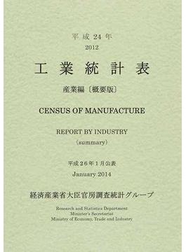 工業統計表 産業編〈概要版〉 平成24年