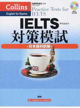 IELTS対策模試 日本語対訳版