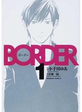 BORDER(角川コミックス・エース) 4巻セット(角川コミックス・エース)