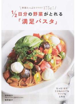 1/2日分の野菜がとれる「満足パスタ」 野菜たっぷりover 175g! たった1皿で主食もおかずもサラダもとれる