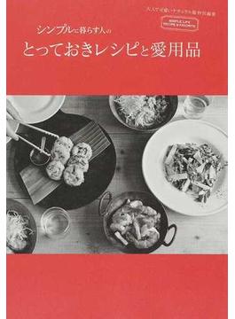 シンプルに暮らす人のとっておきレシピと愛用品 素敵な人の食卓とお気に入りの器&道具を拝見!