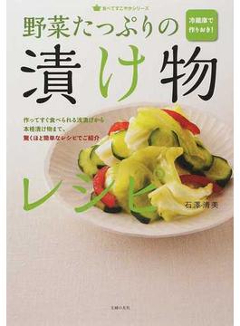 野菜たっぷりの漬け物レシピ 冷蔵庫で作りおき! 作ってすぐ食べられる浅漬けから本格漬け物まで、驚くほど簡単なレシピでご紹介