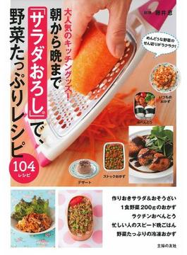 朝から晩まで「サラダおろし」で、野菜たっぷりレシピ 大人気のキッチングッズ! 104レシピ