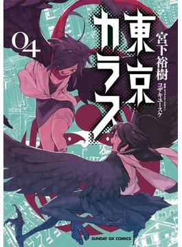 東京カラス 04(サンデーGXコミックス)