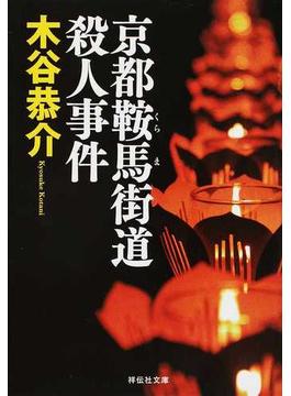 京都鞍馬街道殺人事件(祥伝社文庫)