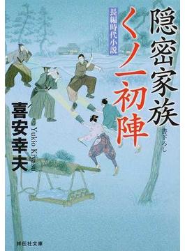 隠密家族くノ一初陣 長編時代小説(祥伝社文庫)