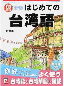はじめての台湾語 新版