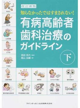 知らなかったではすまされない!有病高齢者歯科治療のガイドライン 改訂新版 下