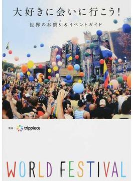大好きに会いに行こう! 世界のお祭り&イベントガイド
