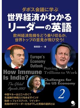 ダボス会議に学ぶ 世界経済がわかるリーダーの英語2≪音声付≫