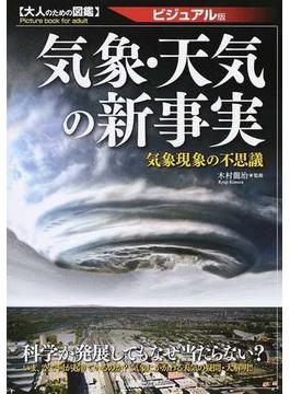 気象・天気の新事実 ビジュアル版 気象現象の不思議