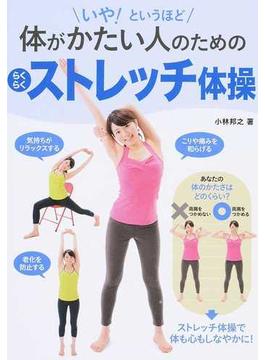 いや!というほど体がかたい人のためのらくらくストレッチ体操